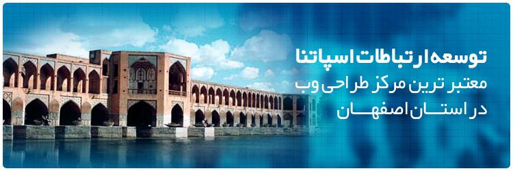 طراحی وب اصفهان