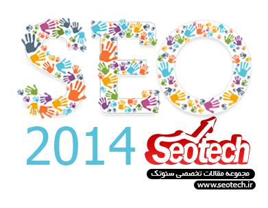 seo 2014 راهنمای سئو در سال 2014
