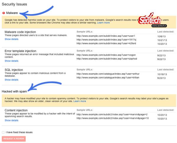 webmastertools security issues section 11 اضافه شدن بخش جدید به گوگل وبمستر تولز !