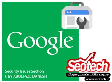 webmastertools security issues section اضافه شدن بخش جدید به گوگل وبمستر تولز !