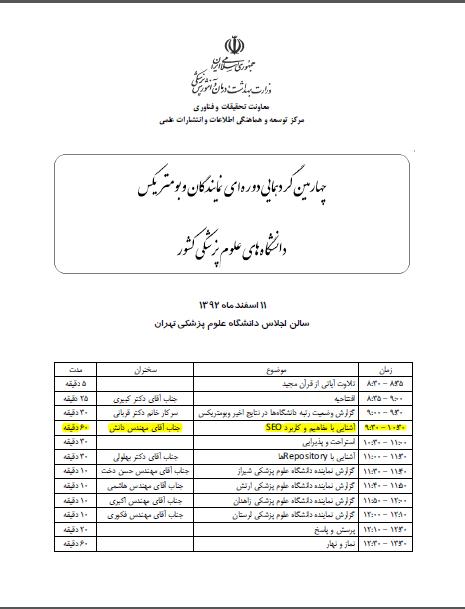 برنامه وبومتریکس 2014 ایران